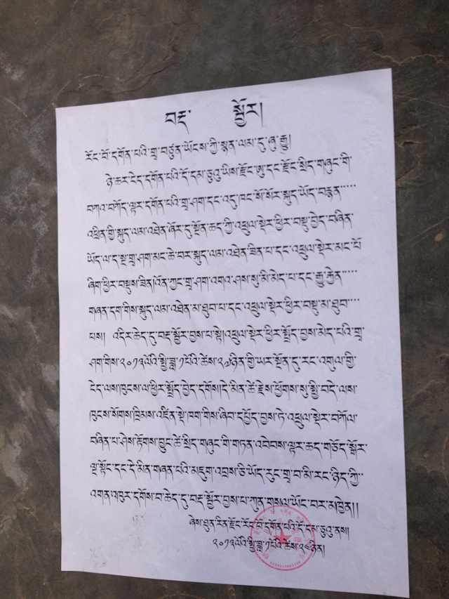 A copy of notice issued by Monastery Management Committe of Rongwo Monastery, Thunding County