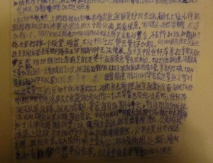 Diary written by a detainee and smuggled out of Masanjia RTL. The story of Masanjia RTL became a sensation in PRC and was one of the most popular news stories on the PRC's top four news websites. China quickly censored the news and shuttered Lens Magazine which published the story.