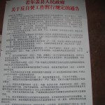 The document issued by Dzeoge County government in Chinese