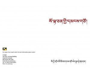 Cover of the special report on 'village democracy' in Tibetan