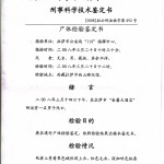 Image 1 of the internal document prepared by the criminal and medical department of the Lhasa Public Security Bureau
