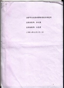 Image 9 of the internal document prepared by the criminal and medical department of the Lhasa Public Security Bureau