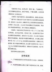 Image 7 of the internal document prepared by the criminal and medical department of the Lhasa Public Security Bureau