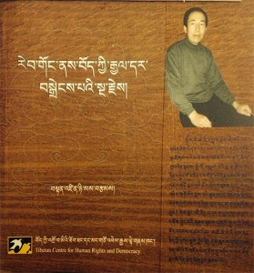"Cover of the memoir ""Raising the Tibetan National Flag in Rebkong"". Inside cover shows a photo of the author."