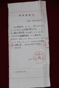 Gonpo Trinley's laogai prison release order issued by Deyang Prison near Chengdu city, Sichuan Province.