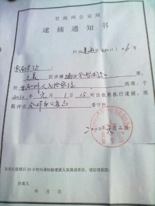 Jigme Gyatso's arrest warrant issued by the Public Security Bureau in Gannan Prefecture in Gansu Province. Obtained by TCHRD in February 2012.