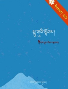 A cover photo of one of Shok-jang's books titled 'The Might of the Pen'.