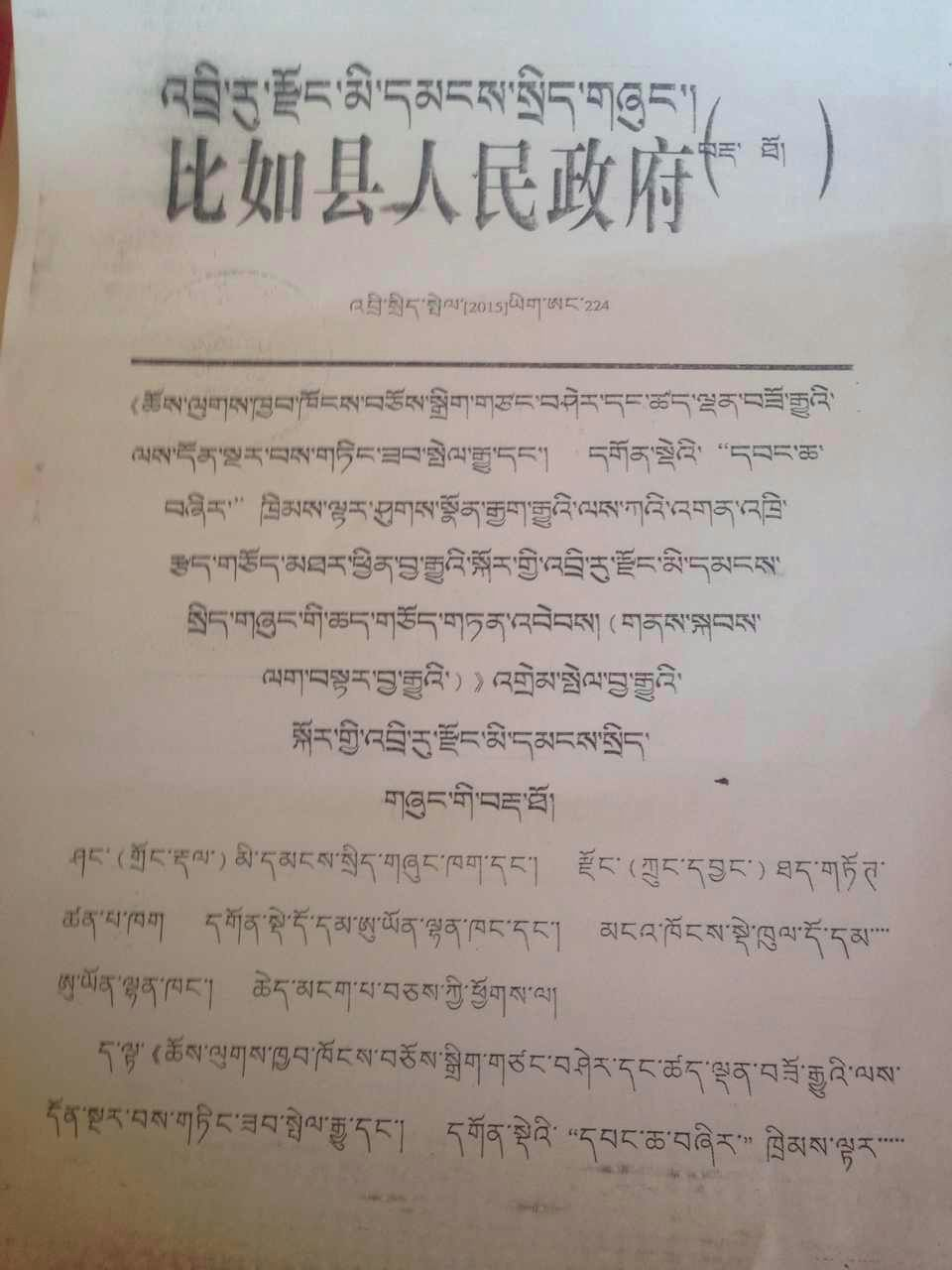 The front page of the Notice issued by Diru County government on 19 September 2015