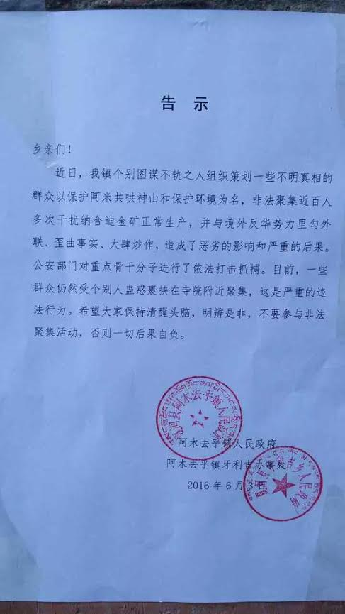 Circular issued by the Chinese government in Amchok